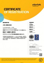 ISO 14001 Qualification